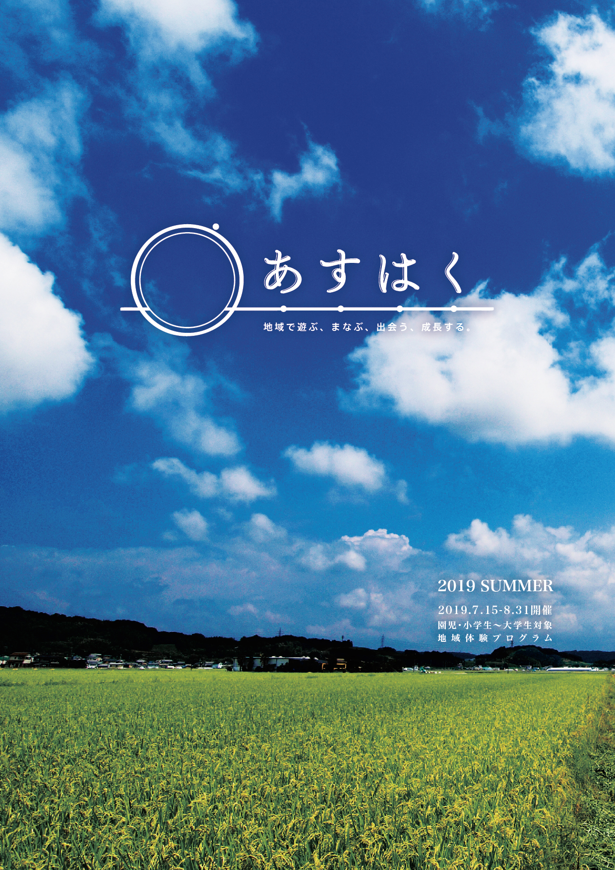 pamphlet-asuhaku2019-cover