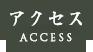 静岡市へのアクセス