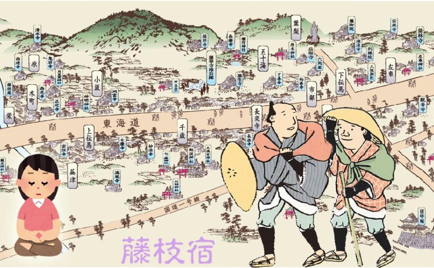 藤枝浪漫街道!参勤交代ウォーキング