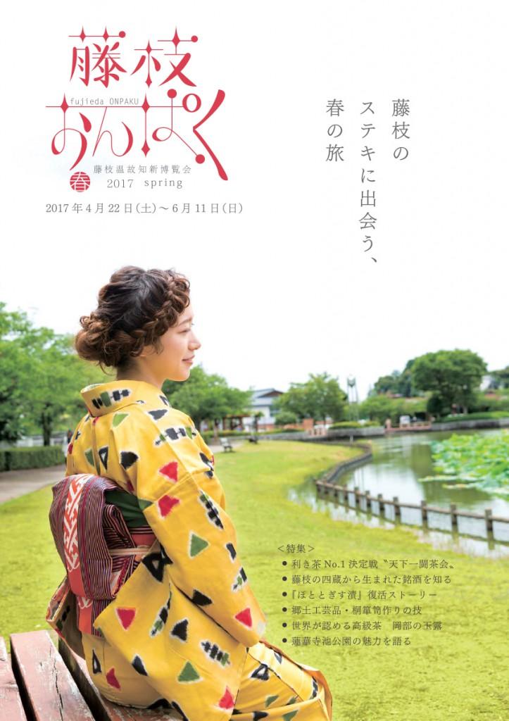 pamphlet-fujiedaonpaku2016