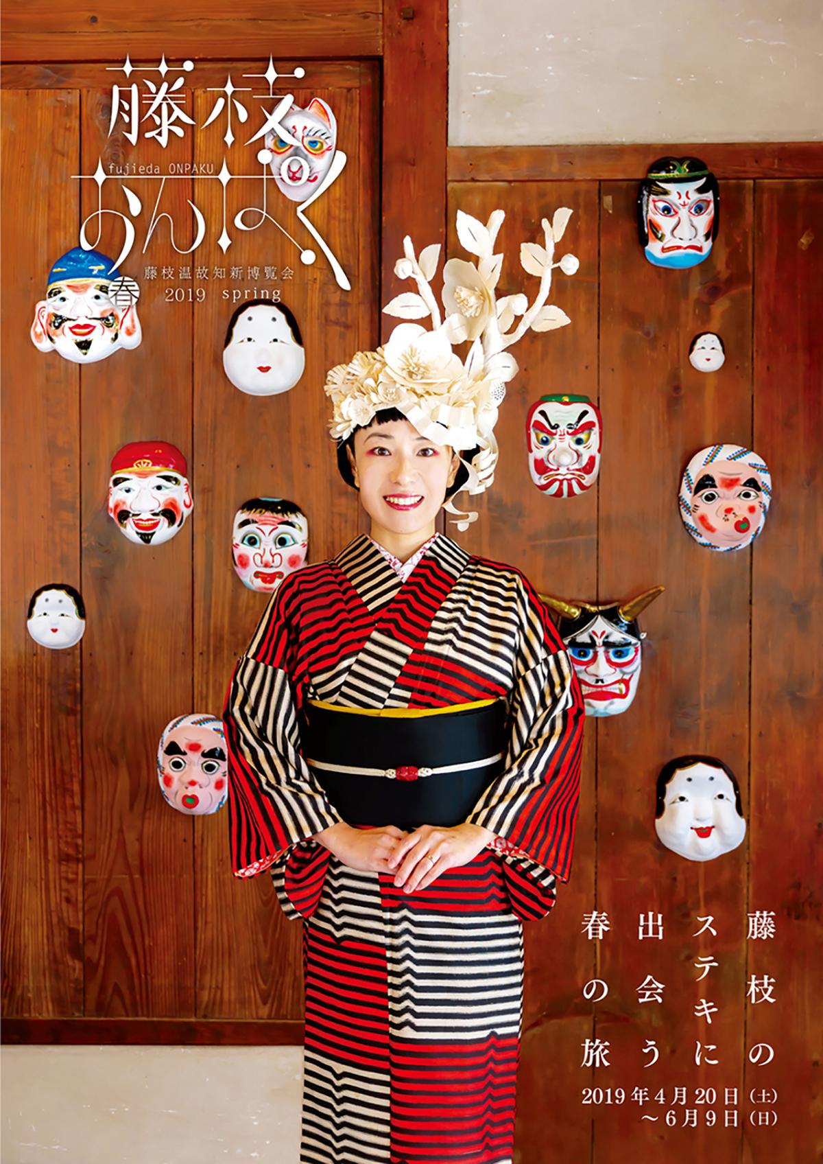 pamphlet-fujiedaonpaku2019