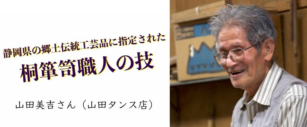 yamada_tansu_top