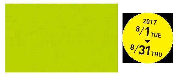 藤枝おんぱく2017