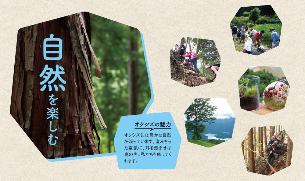 http://自然を楽しむ