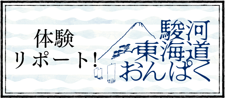 駿河東海道おんぱくリポート