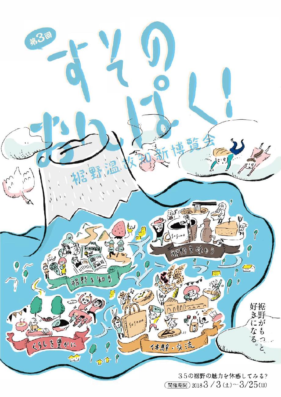 pamphlet-susono2018