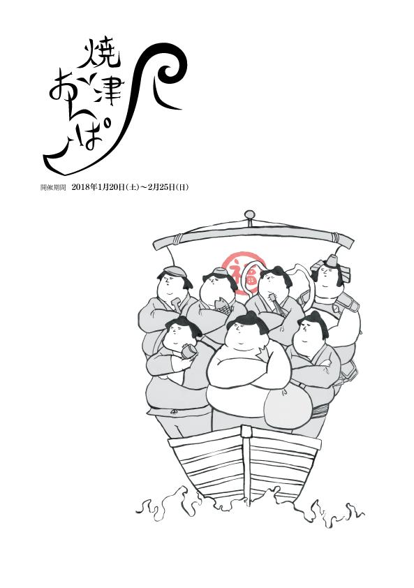 pamphlet-yaizuonpaku2018